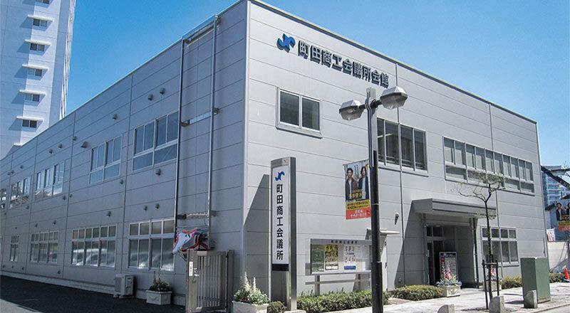 コロナ禍でグループウェアの活用が加速する 町田商工会議所(東京)