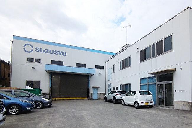 拠点となっている埼玉県草加市にある鈴正工業草加工場