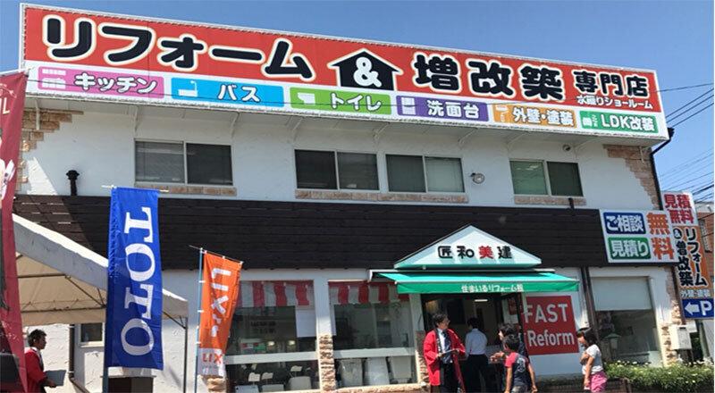 ICTを駆使した集客、連絡、コミュニケーションで、成長路線を実現するリフォーム会社 匠和美建(佐賀県)