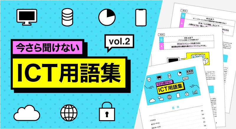 今さら聞けないICT用語集 vol.2