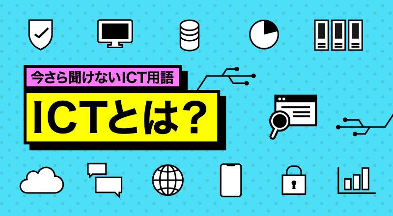 今さら聞けないICT用語 ICTとは?