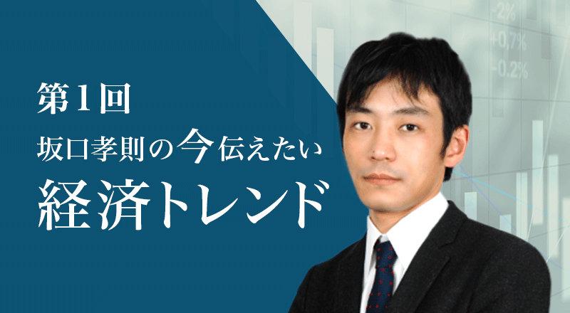 第1回 坂口孝則の今伝えたい経済トレンド