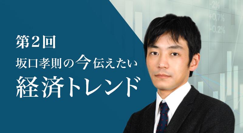 第2回 坂口孝則の今伝えたい経済トレンド