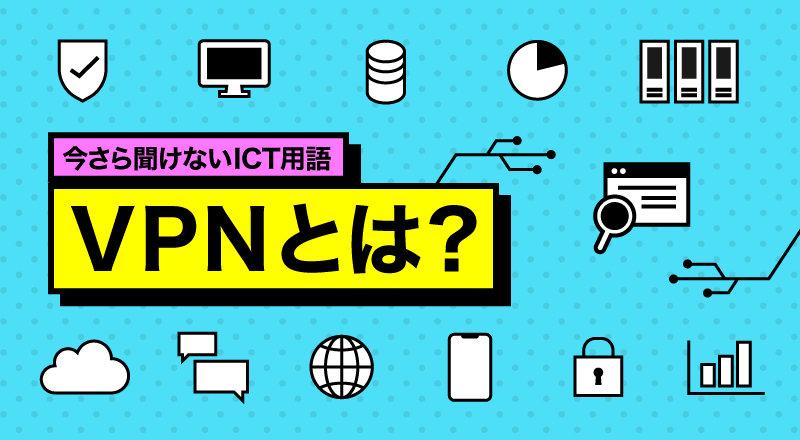 今さら聞けないICT用語 VPNとは?