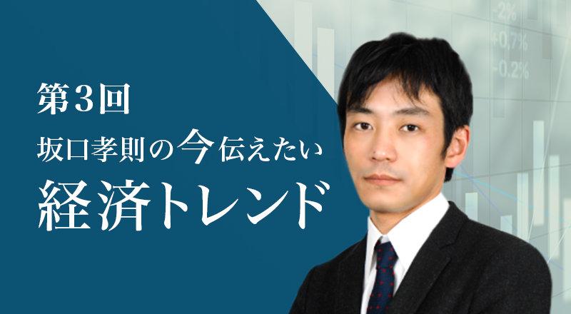 第3回 坂口孝則の今伝えたい経済トレンド