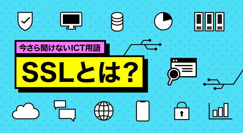 今さら聞けないICT用語 SSLとは?