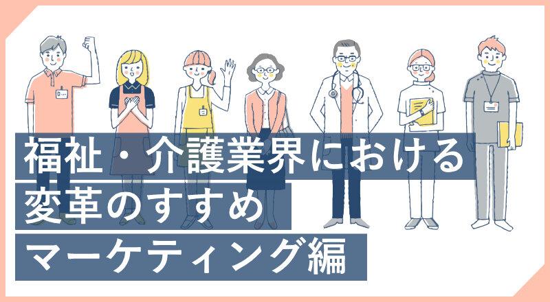 福祉・介護業界における変革のすすめ マーケティング編
