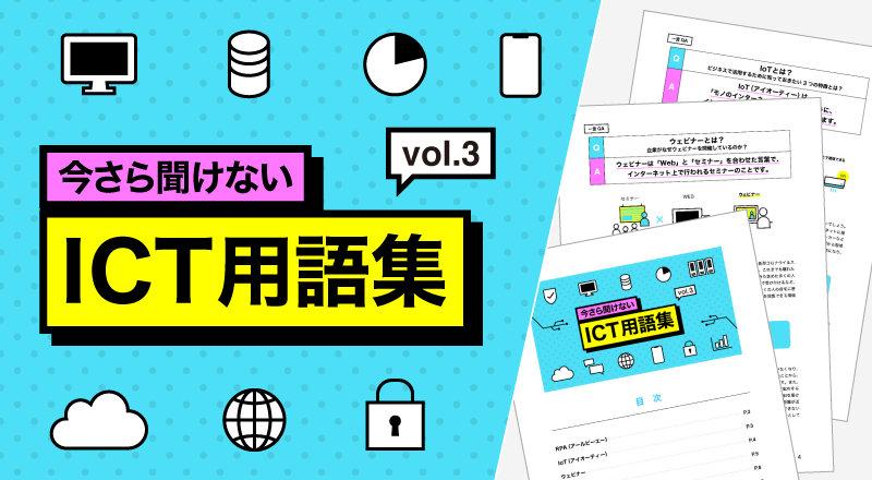 今さら聞けないICT用語集 vol.3