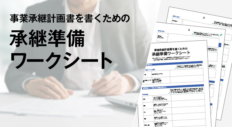 事業承継計画書を書くための承継準備ワークシート